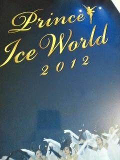 プリンスアイスワールド 2012 プログラム