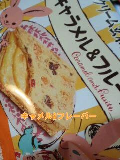 お菓子 玄米ブラン系