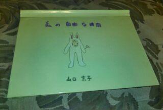 私の 絵本